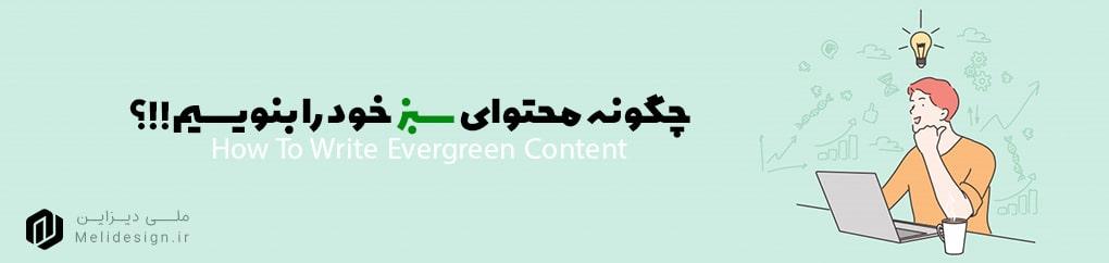 چگونه محتوای سبز بنویسیم